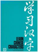Learn Chinese Characters. Self Study flash cards: simplified, complex & cursive characters.