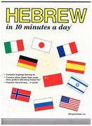 Hebrew in 10 Minutes a Day. Second printing. Complete language learning kit.
