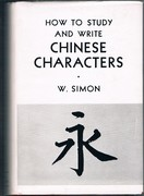 How to Study and Write Chinese Characters: Chinese Radicals and Phonetics. With an Analysis of the 1200 Chinese Basic Characters. Second Revised Edition (with the addition of the Cantonese pronunciation of the Radicals and all Basic Characters).