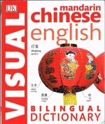 Chinese English Bilingual Visual Dictionary Visual. Revised edition.