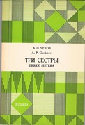 Three Sisters. Edited with Introduction, Notes, and Vocabulary. The Library of Russian Classics.