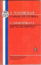 CHUKOVSKAYA, L[ydia] Chukovskaia