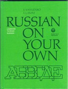 Russian on your Own: Learning to Read Russian. Second Edition.