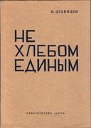 Ne khlebom edinym. [Not by Bread Alone]. First emigré edition.
