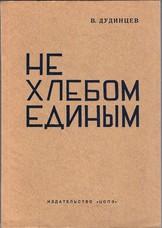 DUDINTSEV, V..