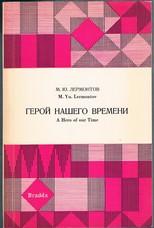 LERMONTOV, M. Yu. (Richards)