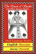 The Queen of Spades and other Russian Stories. Dual Language Reader.  Russian - English. Anglo-Russky.