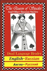 PUSHKIN and others (Ed. by Jason Bradley).