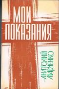 Moi Pokazaniya: [My Testimony]. Vtoroye izdaniye. Oblozhka raboty A. Rusaka. Second edition.