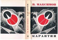MAKSIMOV, V.. (Lev Samsonov)