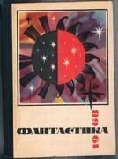 Fantastika 1968. Sbornik. Фантастика 1968 (сборник)
