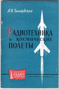 Radiotekhnika i kosmicheskiye polety: [Radio and Space Flight ]. Text in Russian.