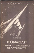 Korabli Mezhplanetnykh Prostranstv: [Interplanetary Space Ships). Text in Russian.