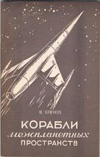 KRYUCHKOV, Yu. S.