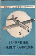 Gonochnyye modeli samoletov: [Model Aeroplanes for Racing].  Biblioteka yunogo konstruktora. Text in Russian.