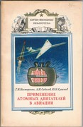 Primenenie atomnykh dvigatelei v aviatsii Nauchno-populiarnaya biblioteka. [Application of atomic engines in aviation. Popular Science Library]. Text in Russian.