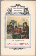 Zapis zvuka: Nauchno-populiarnaya biblioteka. 2-e doplnennoye izd.. [Sound Recording. Popular Science Library. Second Edition]. Text in Russian.