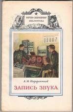PARFENTIEV, A. I.