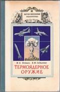 Termoyadernoye Oruzhiye: Nauchno-populiarnaya biblioteka. [Thermonuclear Weapons]. Text in Russian.