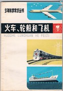 Huoche Lunchuan ne Feiji: [Plane, Ship and Plane: Text in Chinese].