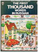 First Thousand Words in Russian With Easy Pronunciation Guide by Lindsay Alexeiev. Illustrated by Stephen Cartwright.