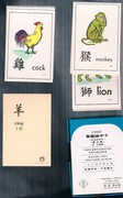 Picture Dictionary (Chinese & English): 1, 2, 3. Boxed illustrated flash cards.