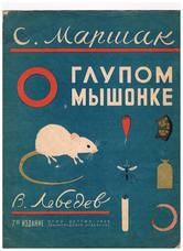 MARSHAK, S.. Illus. by V LEBEDEV
