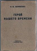 Geroi nashego vremeni [Hero of our Time]. Redaktsiya Ye A. Lyatskago. Ryska Klassiker. Scarce Russian emigré imprint.