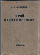LERMONTOV, M. Yu. (Yevgeny Lyatsky)