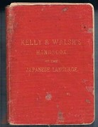Kelly & Walsh's Handbook of the Japanese Language (for the use of tourists and residents).