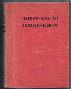 Hebrew-English, English-Hebrew Dictionary.